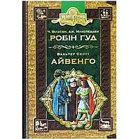"""Библиотека приключений """"Золотая серия: Робин Гуд. Айвенго"""" авт.: Ч. Вильсон, Вальтер Скотт А5 (на украинском)"""