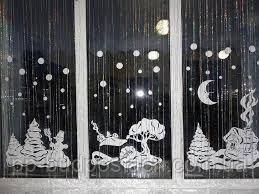 Пропоную прикрасити вікна!