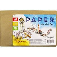 Бумага для эскизов А1 594х836мм 140г/м2 20 листов Мандарин 1665