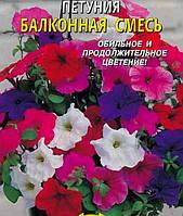 ПЕТУНИЯ БАЛКОННАЯ смесь (30 семян)