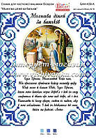 Схема для вышивки бисером на атласе Молитва дітей за батьків