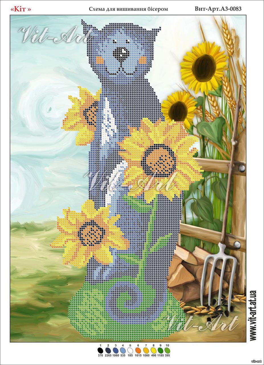 Схема вышивки бисером на габардине Кіт