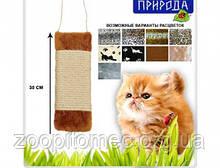 Когтеточка-дряпка для кошек ДО Природа, на веревке