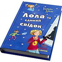 """Книга """"Все приключения Лолы: Лола и единственный свидетель"""" книга 9 (на украинском) Ранок"""