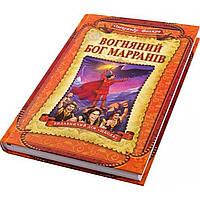 """Книга """"Детский бестселлер. Огненный бог Марранов"""" Волков А. А5 (на украинском)"""