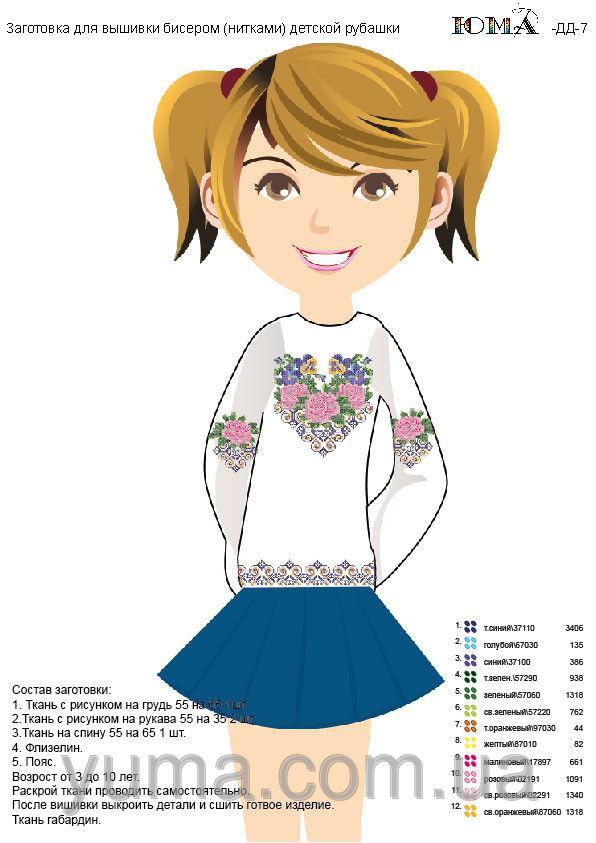 Заготовка детской рубашки для вышивки бисером или нитками ДД-7