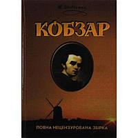 """Книга """"Кобзарь: Полное собрание А5 (на украинском)"""