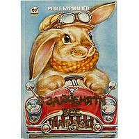 """Книга """"Лучший подарок: В зайчонка все в порядке"""" А4 (на украинском)"""
