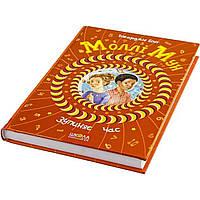 """Книга """"Молли Мун останавливает время"""" авт. Джорджия Бинг B5 твердая обложка (на украинском) Школа"""