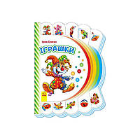 """Книга """"Моя первая книжка (новая): Игрушки"""" (на украинском)"""