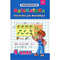 "Книга ""Розвивайко. Математика. Считаем до миллиарда"" 4 класс A5 1954"
