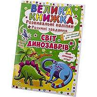 """Книга A4 """"Большая книга. развивающие наклейки. умные задачи Мир динозавров"""" №3480/Бао/"""