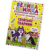 """Книга A4 """"Большая книга. Развивающие наклейки. умные задачи: Домашние животные"""" №2971/Бао/"""