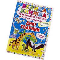"""Книга A4 """"Большая книжка. развивающие наліпки. умные Задание: дикие животные """" № 2988/Бао/"""