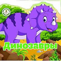 """Книга B5 """"Многоразовые наклейки. Динозавры"""" №6757 / Бао /"""