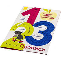 """Книга B5 """"Прописи. 1 , 2 , 3 """" украинская (20) № 3388/Ранок/"""