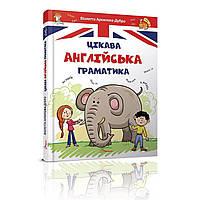 """Книга А5 """"Завтра в школу: Интересная английская грамматика"""" (на украинском) / Талант / (10)"""