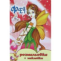 книжки раскраски купить в житомире на Bigl Ua