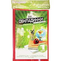Комплект обложек для учебников 1 класс 104501 200 мкм полиэтилен