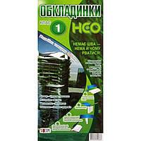 Комплект обложек для учебников 1 класс Neo 2001 NЕ 200 мкм
