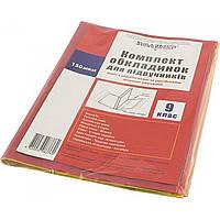 Комплект обложек для учебников 9 класс 150мкм 113509/2515