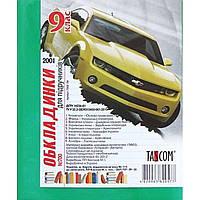 Комплект обложек для учебников 9 класс Tascom 700 200 мкм