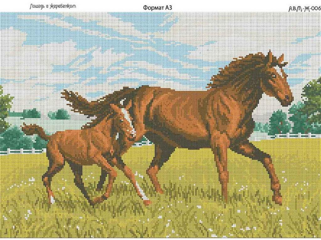 Лошадь с жеребенком схема вышивки