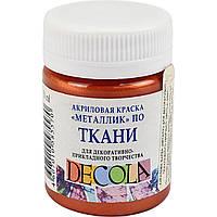 Краска акриловая для ткани Невская палитра ЗХК Decola 50мл медь 352208, фото 1