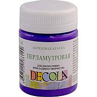 Краска акриловая Невская палитра ЗКХ Decola 50мл фиолетовая перламутровая 352071