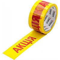 """Лента клейкая упаковочная Акция """"Axent"""" 48 ммх45 м, 40 мкм (6) (72) №3046"""