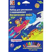 """Набор для рисования карандашами """"Космические Миры"""" 21С1370-08 3 рисунка+масляные карандаши 12 цветов"""