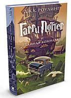 "Книга  2 ""Гарри Поттер и Тайная комната"", Дж.К. Роулинг | Махаон"
