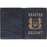Обложка для паспорта Украины 03-Ра кожзаменитель