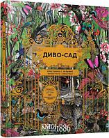 """Книга """"Диво-сад"""", Крістьяна С. Вільямс, Емі Брум   Країна мрій"""