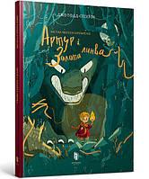 """Книга """"Артур і золота линва"""", Джо Тодд-Стентон   Artbooks"""
