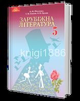 5 клас   Зарубіжна література. Підручник, нова програма 2018   Ніколенко