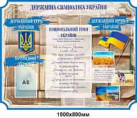 Стенд Символика Украины (фон бежевый)
