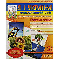 """Рабочая тетрадь """"Я и Украина. Окружающий мир"""" """"Для дополнительных занятий"""" 2 класс А5 (на украинском)"""