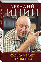 """Книга """"Судьба играет человеком"""", Инин Аркадий   Эксмо, АСТ"""