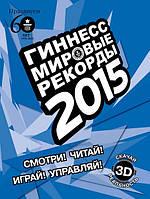 """Книга """"Гиннесс. Мировые рекорды 2015"""",    Эксмо, АСТ"""