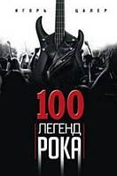 "Книга ""100 легенд рока. Живой звук в каждой фразе"",  | Эксмо, АСТ"