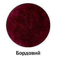 Шерсть для валяния кардочесанная, бордовый, 40 г  №K400240 / Rosa Talent