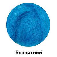 Шерсть для валяния кардочесанная, голубой, 40 г  №K600440 / Rosa Talent