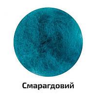 Шерсть для валяния кардочесанная, изумрудный, 40 г  №K500240 / Rosa Talent