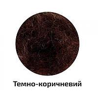 Шерсть для валяния кардочесанная, темно-коричневый, 40 г №K201840 / Rosa Talent