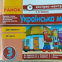 Українська мова 3 клас. Експрес-контроль знань.