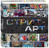 """Книга """"Стрит-арт. За свободным искусством по миру"""",    Эксмо, АСТ"""
