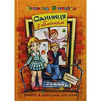 """Книга """"Единица с обманом"""" авт. В. Нестайко А5 (на украинском)"""
