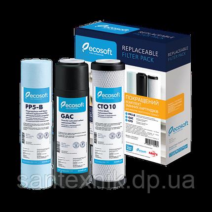 Комплект картриджей 1-2-3 Ecosoft улучшенный для фильтров обратного осмоса, фото 2