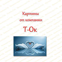 Картины T-Ok